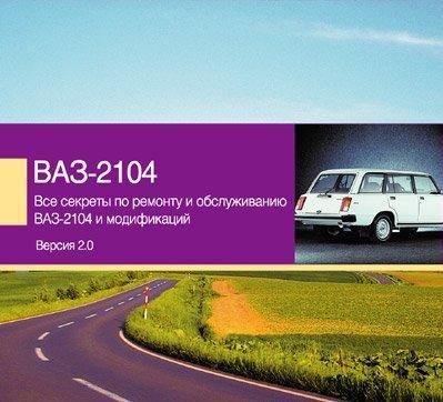 Руководство по ремонту и эксплуатации ваз 21053